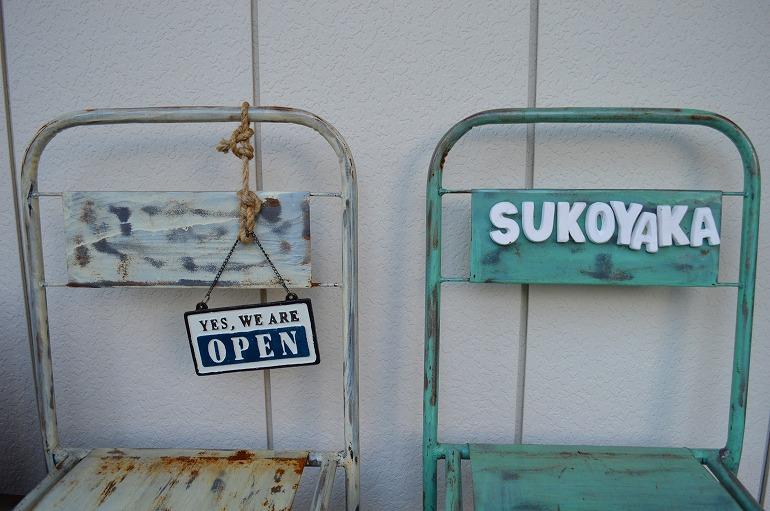 徳島市すこやか整体院入口
