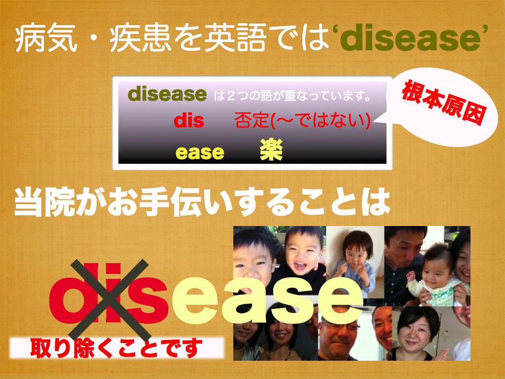 disease.001